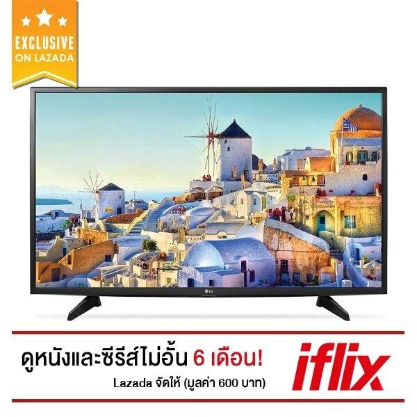 LG UHD Smart Digital TV 49 รุ่น 49UH610T + บัตรสมาชิก iflix สำหรับดูซีรีส์และหนังไม่อั้น 6 เดือน (มูลค่า 600 บาท)