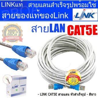 Link UTP Cable Cat5e 40M สายแลนสำเร็จรูปพร้อมใช้งาน ยาว 40 เมตร(White)