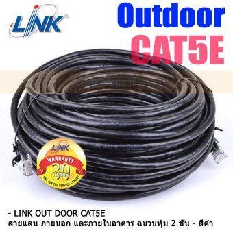 Link UTP Cable Cat5e Outdoor 30Mสายแลน(ภายนอกอาคาร)สำเร็จรูปพร้อมใช้งาน ยาว 30 เมตร (Black)