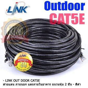 จัดโปรโมชั่น Link UTP Cable Cat5e Outdoor 40Mสายแลน(ภายนอกอาคาร)สำเร็จรูปพร้อมใช้งาน ยาว 40เมตร (Black)