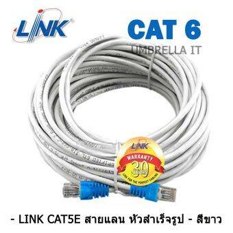 ขายด่วน Link UTP Cable Cat6 2M สายแลนสำเร็จรูปพร้อมใช้งาน ยาว 2 เมตร(White)
