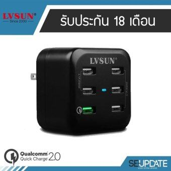 LVSUN 6 Ports USB Wall Fast Charger with Quick Charge 2.0 พร้อมหัวปลั๊กนานาชาติ