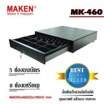 MAKEN ลิ้นชักเก็บเงินอัตโนมัติ รุ่น MK-460 (Black) (image 0)