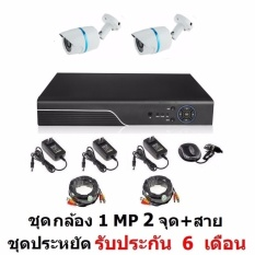 Mastersat ชุดกล้องวงจรปิด CCTV AHD 1 MP 720P 2 จุด กระบอก 2 ตัว  พร้อมสายสำเร็จ  ติดตั้งได้ด้วยตัวเอง ชุด สุดประหยัด
