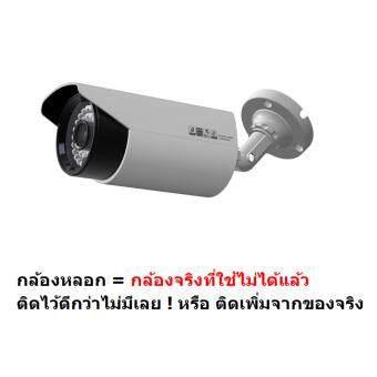 Mastersat กล้องหลอก ติดได้ทั้งข้างใน และนอกบ้าน Indoor Outdoor Flashing LED Red Light Dummy Fake CCTV Bullet Camera