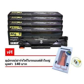 ราคา Max1 หมึกพิมพ์เลเซอร์ Brother HL-3150CDW (TN-261 BK, C, Y, M) ดำ,ฟ้า,เหลือง,แดง