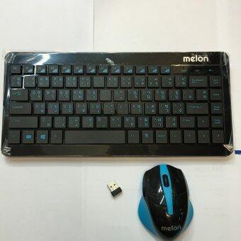 Melon Keyboard+Mouse Wireless Combo Melon KAZUMI คีย์บอร์ด+เมาส์ ไร้สาย รุ่น MKM-400 (สีดำ)