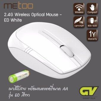 Metoo 2.4G WIRELESS OPTICAL MOUSE เมาส์ไร้สาย รุ่น - E0 (ขาว) / ฟรี แบตเตอรี่ขนาด AA