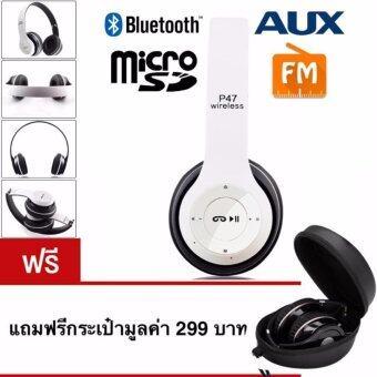 หูฟังบลูทูธ ไร้สาย ใส่Micro SD/ ฟังวิทยุF.M Bluetooth Headphone\nStereo รุ่น P47 (สีขาว)