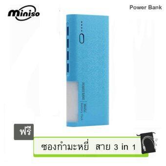 MiniSo LED Power Bank 10000 mAh แบตสำรอง รุ่น V9 (Blue) ฟรี สายusb 3 in 1 + ซองกำมะหยี่