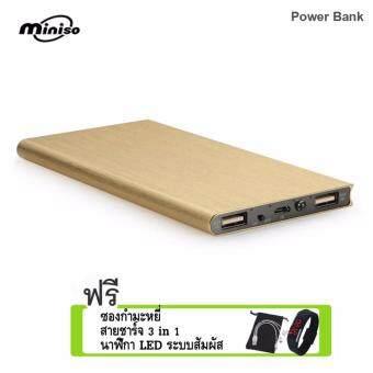 Miniso Power Bank AK01 10000mAh แถมฟรีนาฬิกาLED+ซองกำมะหยี่+สายชาร์จ 3 in 1