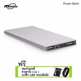 Miniso Power Bank AK01 10000mAh แถมฟรี นาฬิกาLED+ซองกำมะหยี่+สายชาร์จ 3 in 1