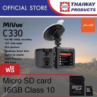 Mio DVR with GPS tracker MiVue C330 - (Black) Free!! Micro SD card 16GB Class 10 มูลค่า 290 บาท