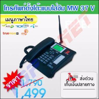 My desktop telephone (3G Fixed wireless phone) โทรศัพท์บ้านตั้งโต๊ะใส่ซิม รองรับ 3G 850/2100 2G 800/900/1800 Mhz.