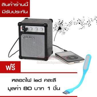 2561 MYAMP เครื่องเสียง แบบพกพา ปรับเบส เสียงแหลมในตัว MINI Speaker Myamp (สีดำ) พร้อมไฟ LED แบบ Usb คล่ะสี 1 ชิ้น