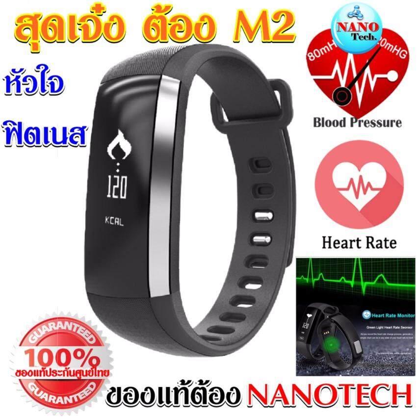 Nanotech 2017 สายรัดข้อมือเพื่อสุขภาพ การเต้นหัวใจ ออกซิเจนในเลือด ฟิตเนส Android IOS รุ่น M2- สีดำ