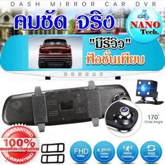 Nanotech กล้องติดรถยนต์กระจกกล้องหน้า พร้อมกล้องหลัง HIGHT QUALITY4.3 inch Full HD 1080P Car Rearview Mirror DVR FHD 1080P - F8