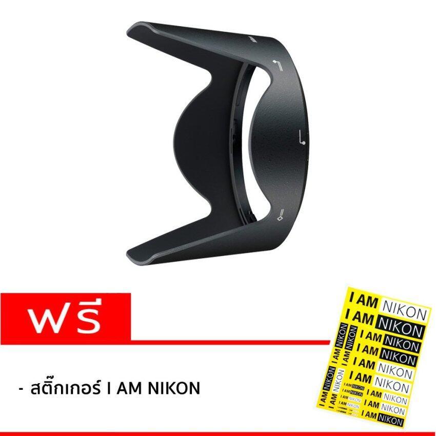 Nikon Lens Hood HB-50