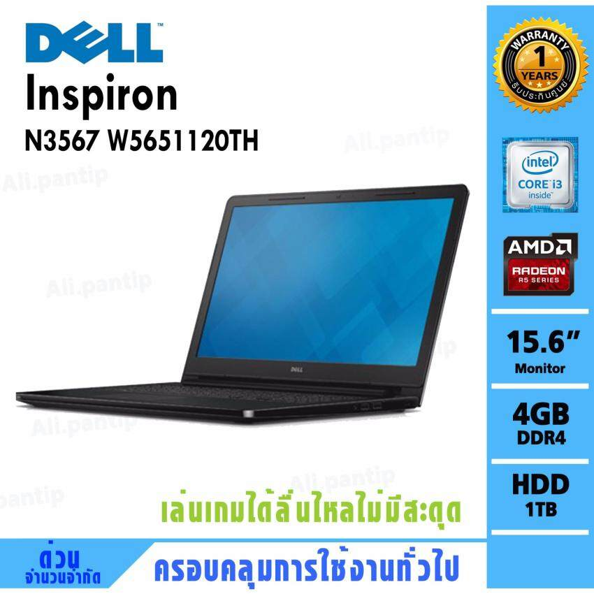 Notebook  Dell  Inspiron 3567-W5651120TH  (Black)