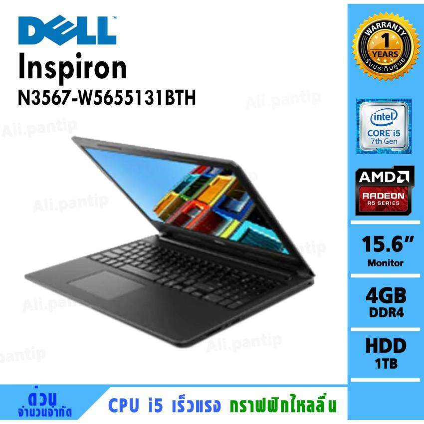Notebook Dell Inspiron 3567-W5655131BTH  (Grey)