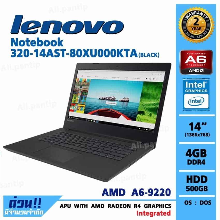 Notebook Lenovo IdeaPad 320-14AST 80XU000KTA (Black)