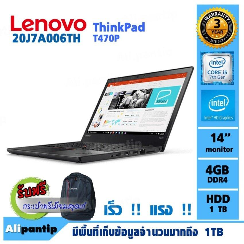 Notebook Lenovo ThinkPad T470P 20J7A006TH (Black)