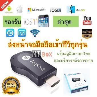 Ntbox Anycast  อุปกรณ์ต่อโทรศัพท์มือถือเข้าทีวีแบบไร้สาย พร้อมคู่มือภาษาไทย