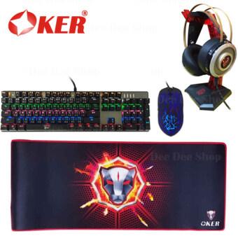ประเทศไทย Oker MAGIC Maechanical รุ่น K56 (black) + Headphones Gaming รุ่น K2 (Gold) + แผ่นรองเมาส์ รุ่น P30A ลายหัวเสือ