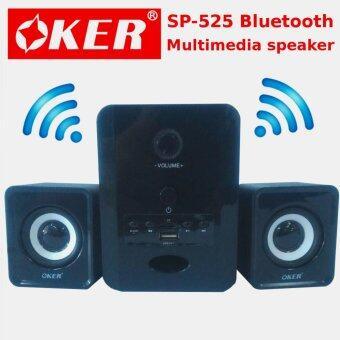 ราคา OKER SP-525 Bluetooth Multimedia speaker