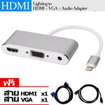 เปรียบเทียบราคา Original Lighting to HDMI/VGA/CVBS(AV)/3.5mm Audio Adapter with Micro USB Power Supply for iPhone 7 Plus 6s 6 Plus 5 5s iPad 4 mini รุ่นP38 แถมสายHDMI *1 และ สายVGA *1