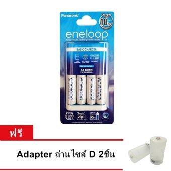 Panasonic ชุดชาร์จ Eneloop + ถ่านชาร์จ AA 4 ก้อน (สีขาว) ฟรีAdapter ไซส์ D 2ชิ้น