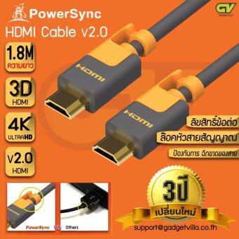 POWERSYNC สาย HDMI เวอร์ชั่น 2.0 รองรับ 4K ,3D HIGH SPEED ใช้ได้กับ โทรทัศน์ คอมพิวเตอร์ และ อุปกรณ์ทุกอย่างที่มีช่อง HDMI CABLE V2.0 - 1.8 เมตร