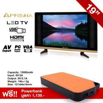 Harga PRISMA LED TV 19 นิ้ว รุ่น ON-192A Free Power Bank รุ่น R549
