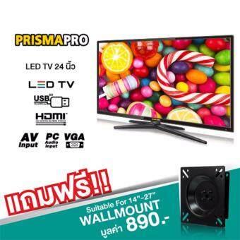 PRISMAPRO LED Digital TV 24 นิ้ว รุ่น 24DB18PP Free Wallmount