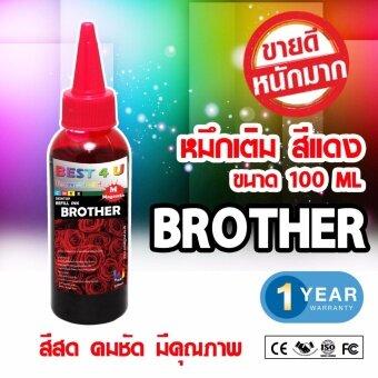 ราคา น้ำหมึก Refill สีแดง ใช้กับ INK BROTHER ทุกรุ่น ขนาด 100 ml (Red)