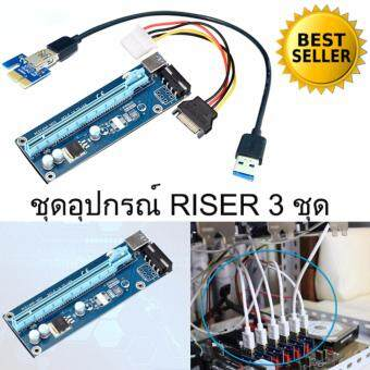 ประเทศไทย ชุดสาย Riser 3 เส้น ต่อการ์ดจอ เพิ่ม PCI-E Express 1x to 16x USB 3.0