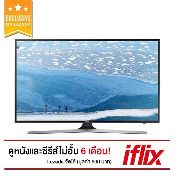 """Samsung UHD 4K Smart TV 55"""" รุ่น UA55KU6000 + บัตรสมาชิก iflix สำหรับดูซีรีส์และหนังไม่อั้น 6 เดือน (มูลค่า 600 บาท)"""