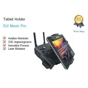 ตัวจับมือถือหรือแท็บเล็ต Smartphone/Tablet Holder for DJI Mavic Pro/DJI Spark