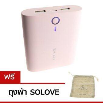 SOLOVE F1 Dessert Power bank 10000 mAh (สีชมพู) แถมฟรีถุงผ้า SOLOVE