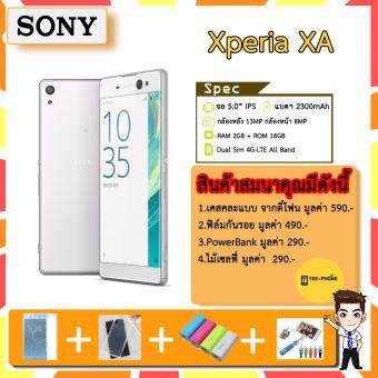 ราคา Sony Xperia XA (RAM2GB+ROM16GB) สี White กล้องหลัง13MP แถมเคส+ฟิล์ม+PowerBank+ไม้เซลฟี่