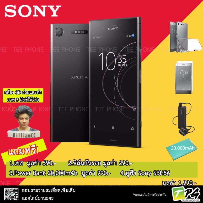 Sony Xperia XZ1 2017 (RAM4GB+ROM64GB) สี Black แถมเคส+ฟิล์ม+หูฟังบลูทูธSonySBH56+PowerBank20,000mAh