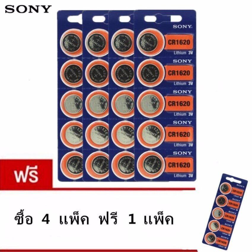 Sonyถ่านกระดุมSONY CR1620 Lithium 3V(แพ็ค4/20ก้อน)ซื้อ4แพค แถมฟรี1แพค(ราคา150บาท)