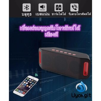 Speaker Bluetooth ลำโพงบลูทูธ มีไมค์