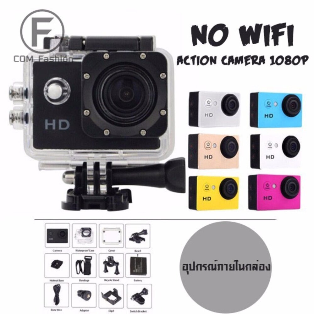 กล้องกันน้ำ Sport Action Camera 2.0 LCD Full HD 1080P No WiFi