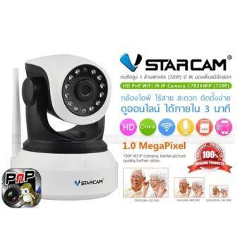 TB Vstarcam กล้องวงจรปิด IP Camera รุ่น C7824 1.0 Mp and IR Cut WIP HD ONVIF – สีขาว/ดำ