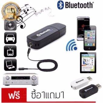 Harga tesia บลูทูธมิวสิค USB Bluetooth Audio Music Wireless ReceiverAdapter 3.5mm Stereo Audio ซือ1แถม1