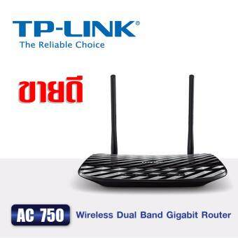 Harga TP-Link Archer C2 Wireless Dual Band Gigabit Router AC750
