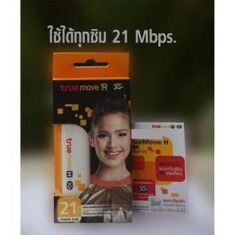 TRUE 3G Aircard  21 Mbps. unlock  (  MF667) แอร์การ์ด3G รองรับทุกซิม ทุกค่าย