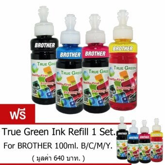 True Green inkjet refill BROTHER 100ml. all model : B/C/M/Y (หมึกเติม ชุด 4 ขวด ซื้อ 1 ชุด แถมฟรี 1 ชุด มูลค่า 640 บาท)