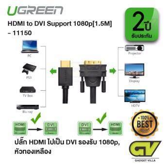 UGREEN - 11150 สาย HDMI ไปเป็น DVI D Cable 24+1 ใช้งานได้ 2 ทิศทาง Bi-Directional Male to Male Gold Plated Support 1080P สำหรับ TV DVD and Projector Xbox360 PS4 ทีวี โปรเจคเตอร์ คอมพิวเตอร์ จอมอนิเตอร์ จอคอม ยาว 1.5M